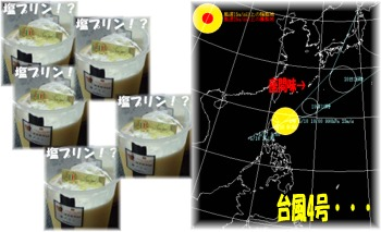 typ_4 台風4号.mix 塩プリンOK!