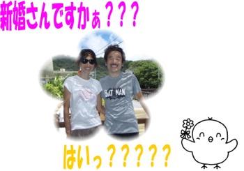 Picture2 新婚さん?.mix OK