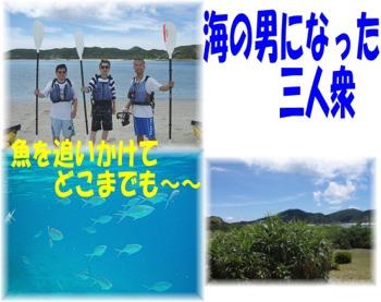 P6200233.mix 6.20 海の男.mix OKOK