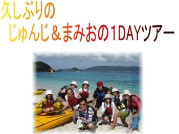 P6270323.mix じゅんじ&まみおツアー 6,27