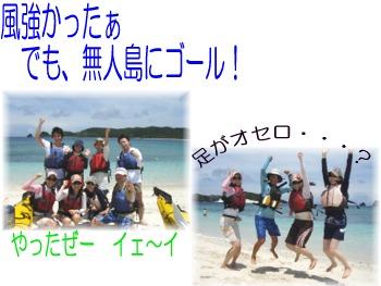 P6280328.mix 無人島にゴール!