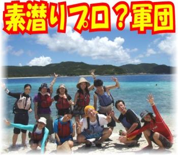 P7020368.mix 素潜りプロ軍団