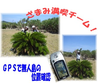P7090658.mixざまみ満喫チーム