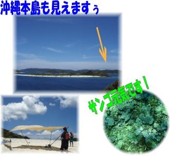 P7150714.mix 沖縄本島も見えますぅ