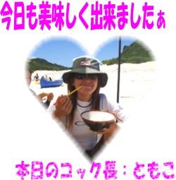 Picture6 ともちゃん