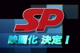 SP映画化決定!