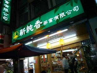 xinjunxiang3.jpg