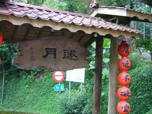 yaoyuan.jpg