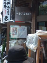 木の器の店