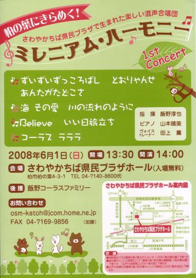mireniamu_convert_20080522232946.jpg