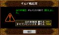[2008.01.30]vs.白の妖精団
