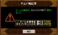[2008.02.07]vs.チーム☆龍珠☆