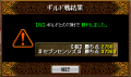 [2008.02.18]vs.【桜】