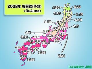 [2008.03.06]桜開花予想