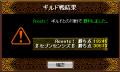 [2008.03.07]vs.Rooots!