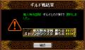 [2008.03.11]vs.廃人特攻部隊