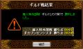 [2008.03.23]vs.廃人特攻部隊