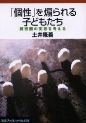 土井隆義 - 「個性」を煽られる子どもたち