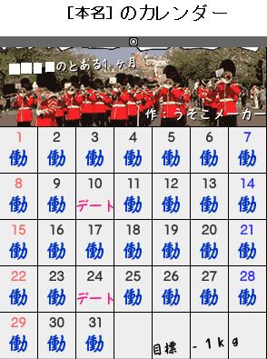 [2008.04.28]カレンダーメーカー