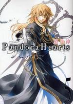 Pandora Hearts5