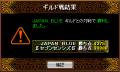 [2008.05.12]vs.JAPAN BLUE