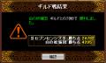 [2008.05.11]vs.白の妖精団