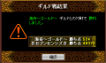[2008.05.09]vs.海舟~ゴールド~