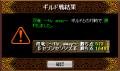 [2008.05.05]vs.双竜 ~fly away~