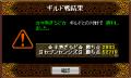 [2008.04.29]vs.☆半熟ぎるど☆