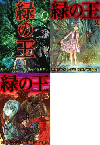 書籍[緑の王 1-3]
