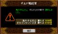 [2008.06.10]vs.鬼の手仏の心