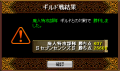 [2008.06.06]vs.廃人特攻部隊