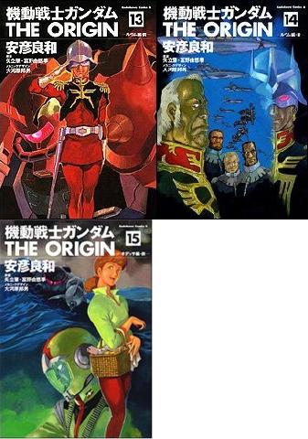 書籍[機動戦士ガンダムTHE ORIGIN 13-15]