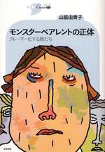 山脇由貴子 - モンスターペアレントの正体