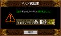 [2008.07.04]vs.【桜】
