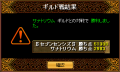 [2008.07.16]vs.サナトリウム