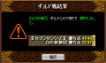 [2008.07.18]vs.白の妖精団