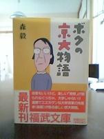 きむきむのぷーある日記_ボクの京大物語