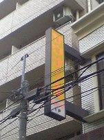 きむきむのぷーある日記_大塚記念湯1