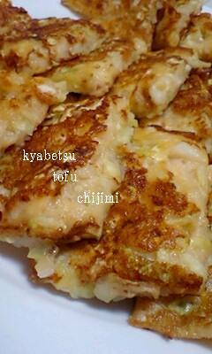 キャベツと豆腐のチヂミup
