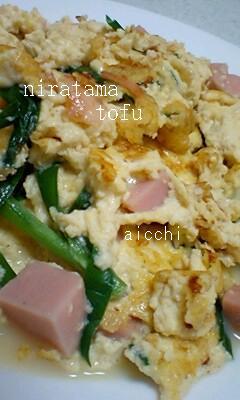豆腐ニラ玉up