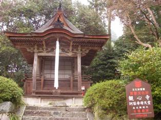 観心寺 鎮守堂