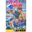 ジョジョの奇妙な冒険 (5)
