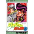 ジョジョの奇妙な冒険 (29)