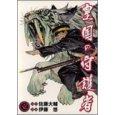 皇国の守護者 (1) (ヤングジャンプ・コミックス・ウルトラ