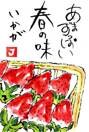 絵手紙イチゴ2_edited-1