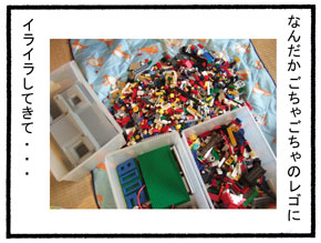 LEGO整理術01