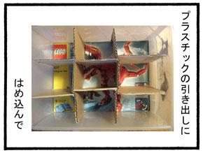 LEGO整理術02