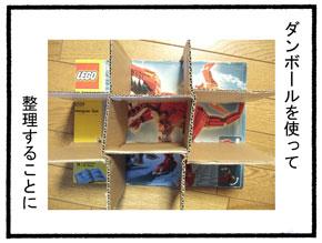 LEGO整理術04