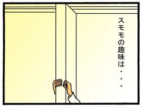 スモモの趣味03